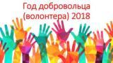 2018 - Год волонтёра (добровольца)