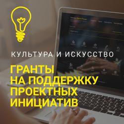 «Интернет портал «Культура. Гранты России»