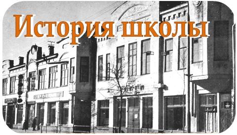 История ДШИ им. В.В. Знаменского