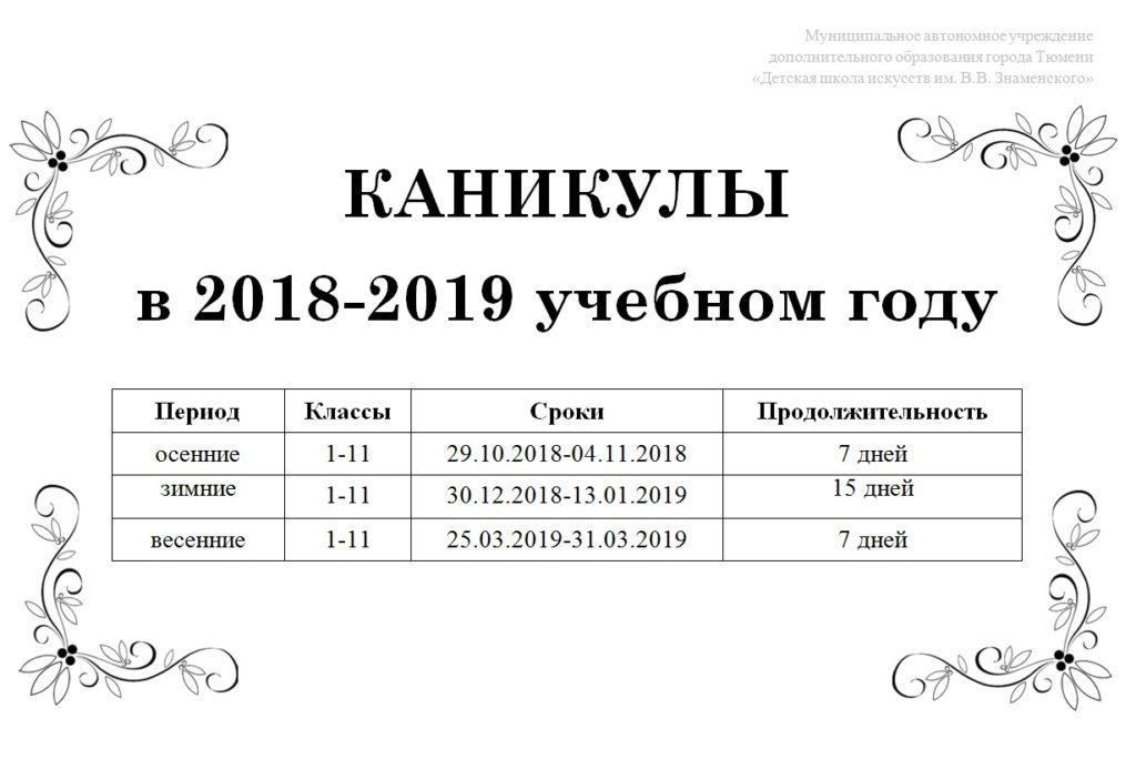 Каникулы 2018-2019