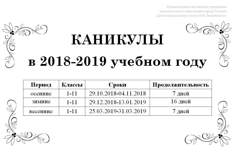 Каникулы 2018-2019 уч.год