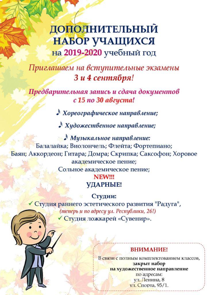 Объявление о доп. наборе 2019-2020