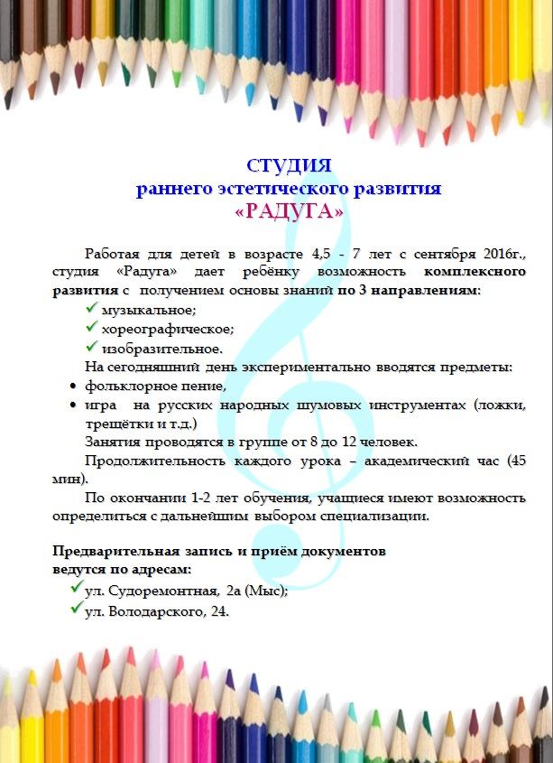 Объявление о доп. наборе 2019-2020 - РАДУГА