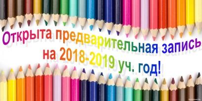 Набор учащихся на 2018-2019 учебный год