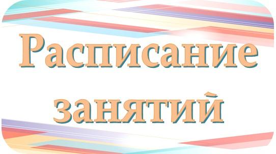 Расписание преподавателей на 2019-2020 уч. год