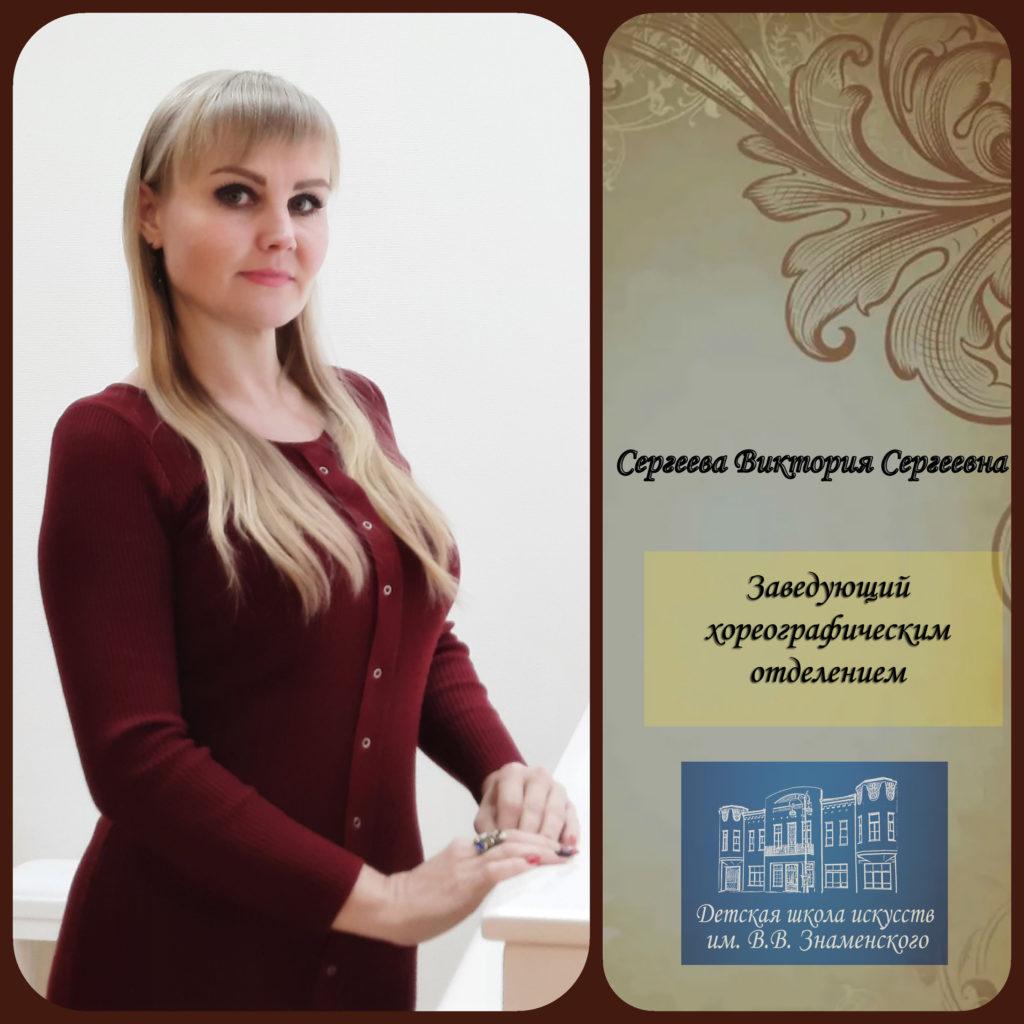 Сергеева В.С,