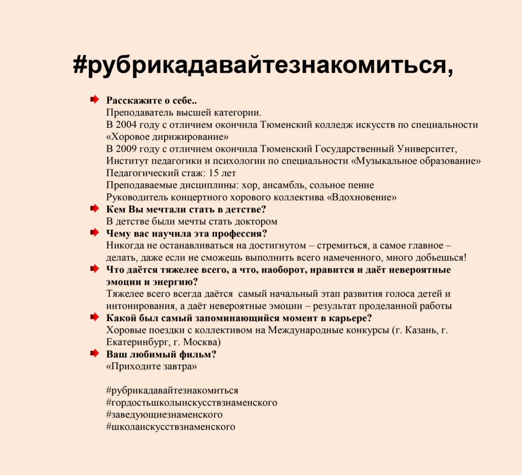 Экспрес-опрос для преподавателя Шацкая тю