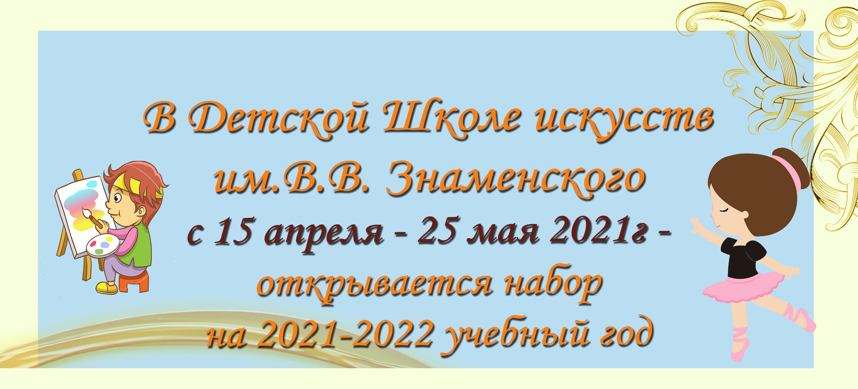 Набор на 2021-2022 учебный год