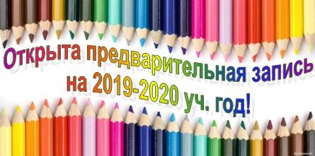 Набор детей на 2019-2020 учебный год!