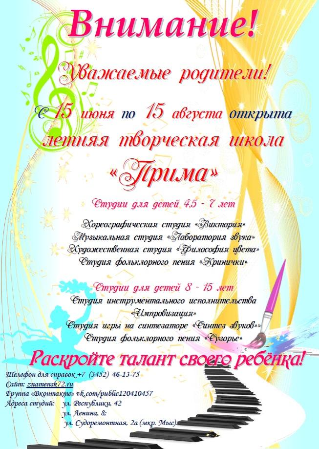 Афиша Студии