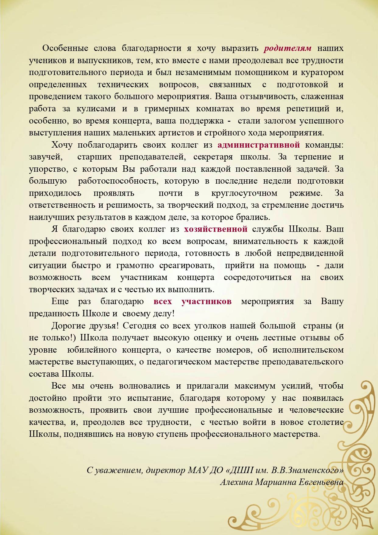 Благодарность  участникам юбилейного концерта стр. 2