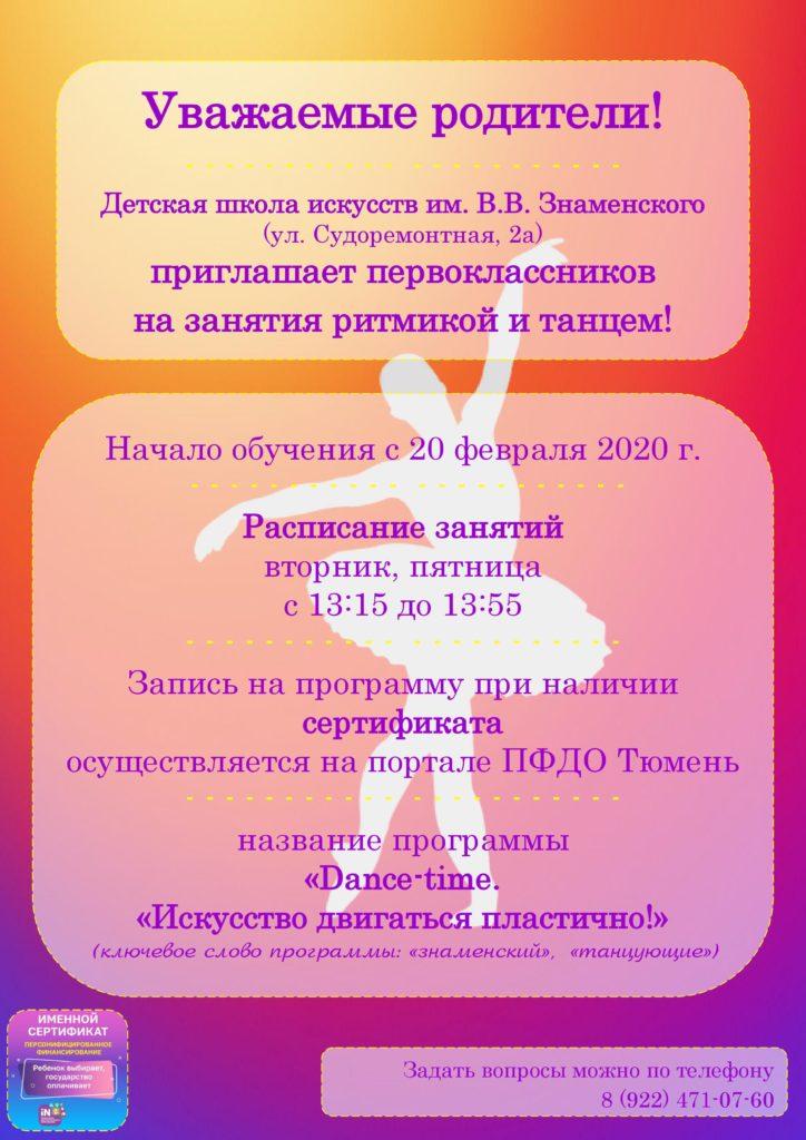 ПФДО танец афиша