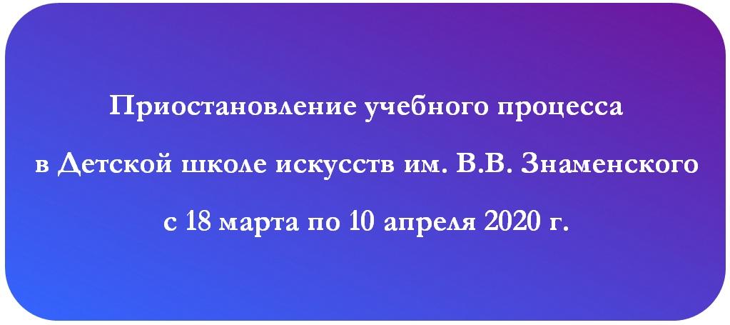 Карантин март 2020