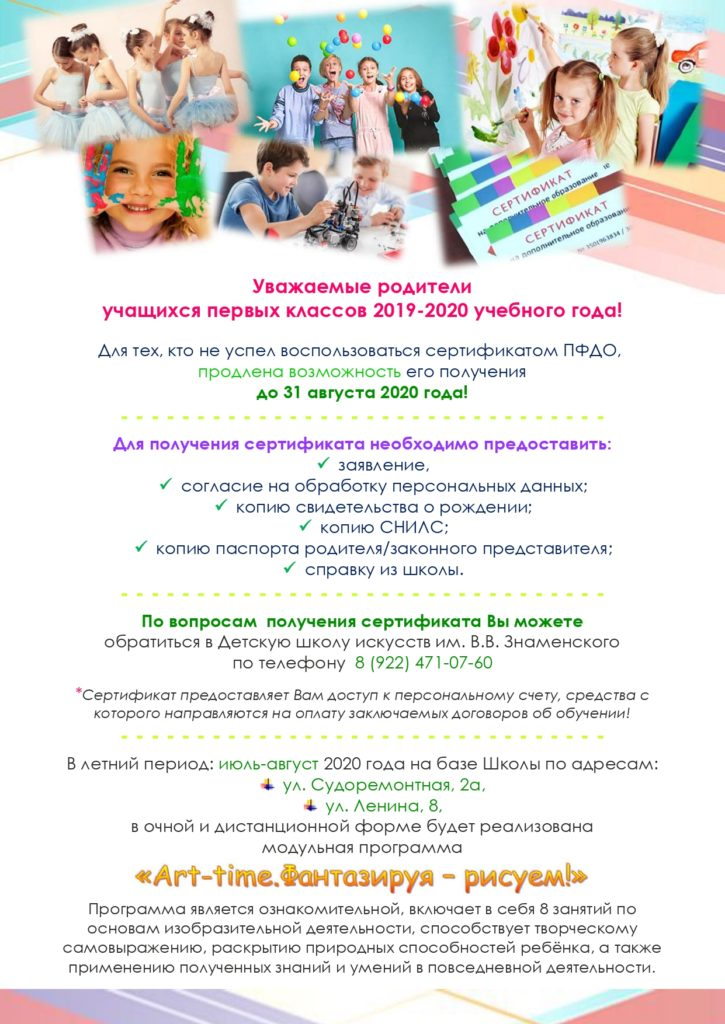 ! Объявление пфдо лето 2020_page-0001(1)