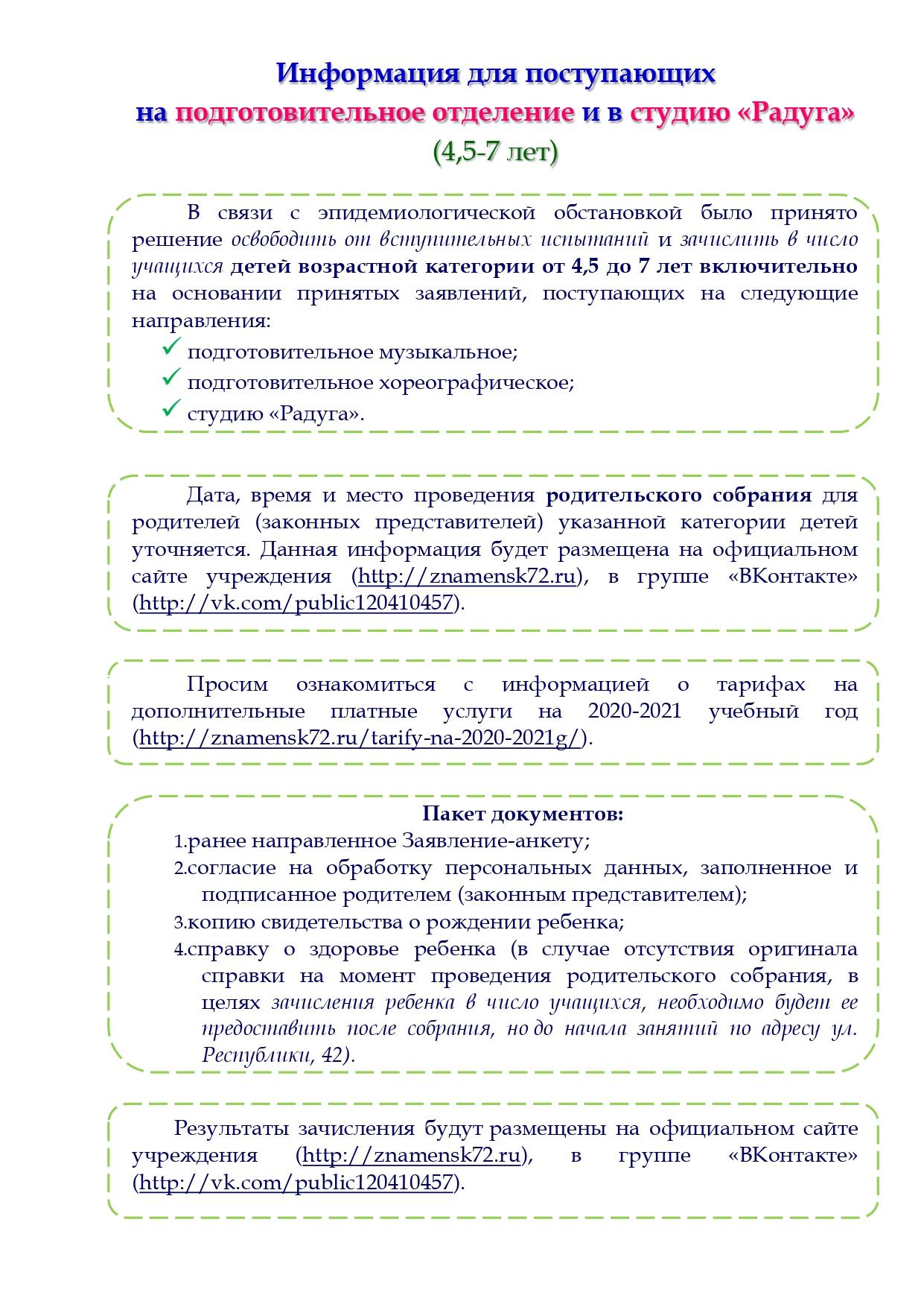 Информация для поступающих по разным направлениям и возрастам_page-0001