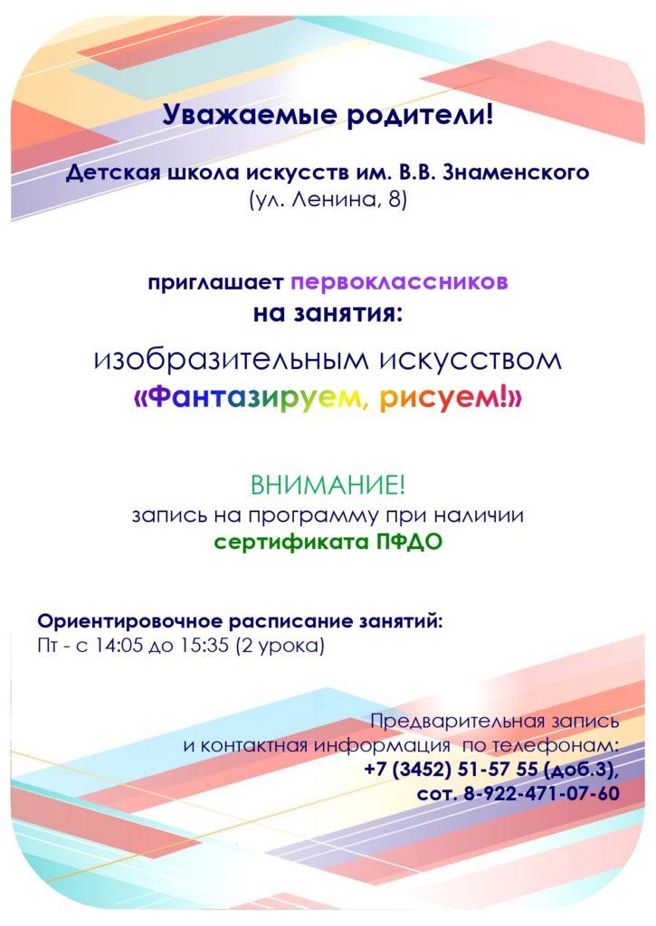 ОБЪЯВЛЕНИЕ изо Ленина 8_page-0001