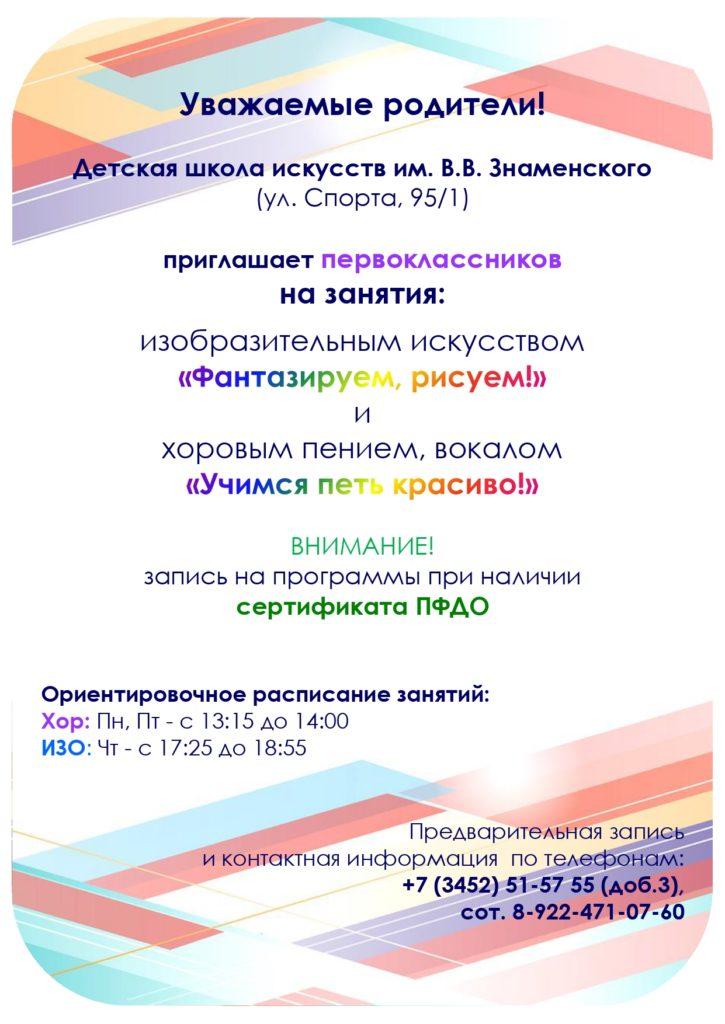ОБЪЯВЛЕНИЕ хор изо Спорта 95_page-0001