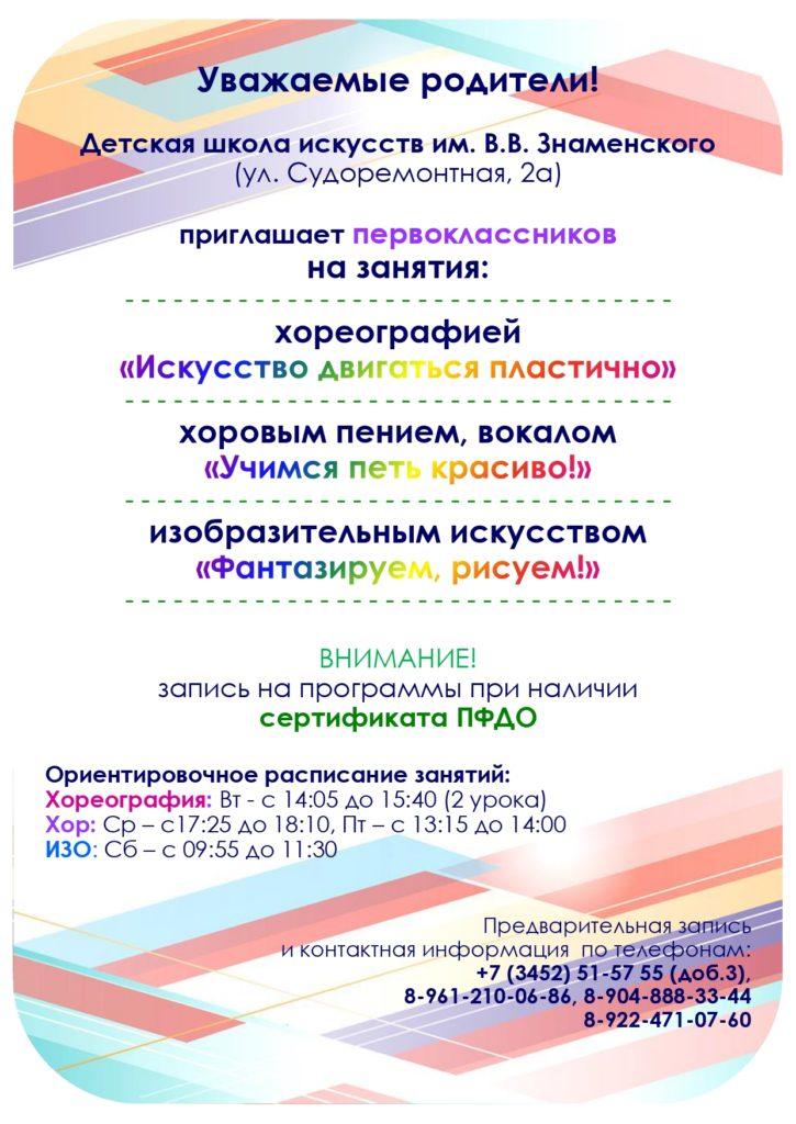 ОБЪЯВЛЕНИЕ хор хорео изо Судоремонтная 2а_page-0001