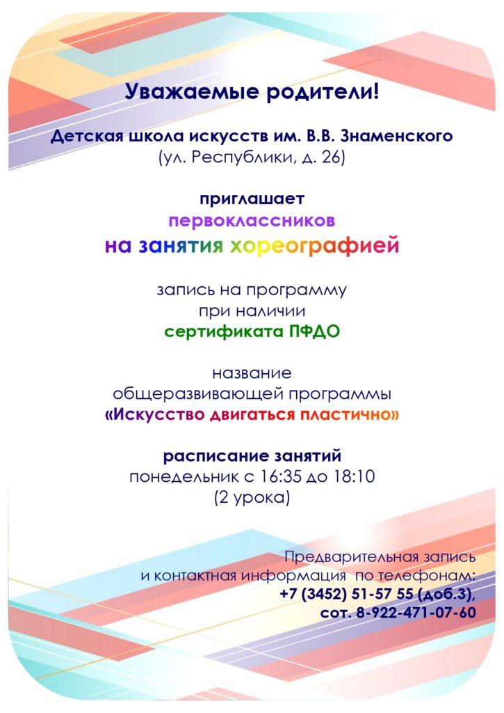 ОБЪЯВЛЕНИЕ хорео Республика 26_page-0001