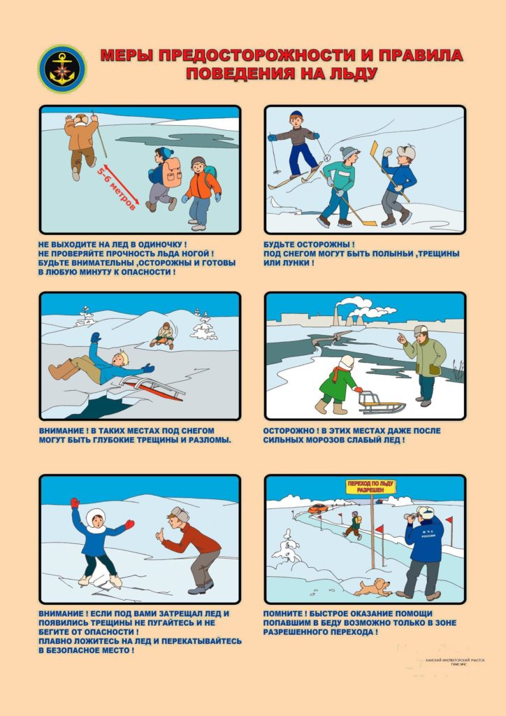 Безопасность на льду 2