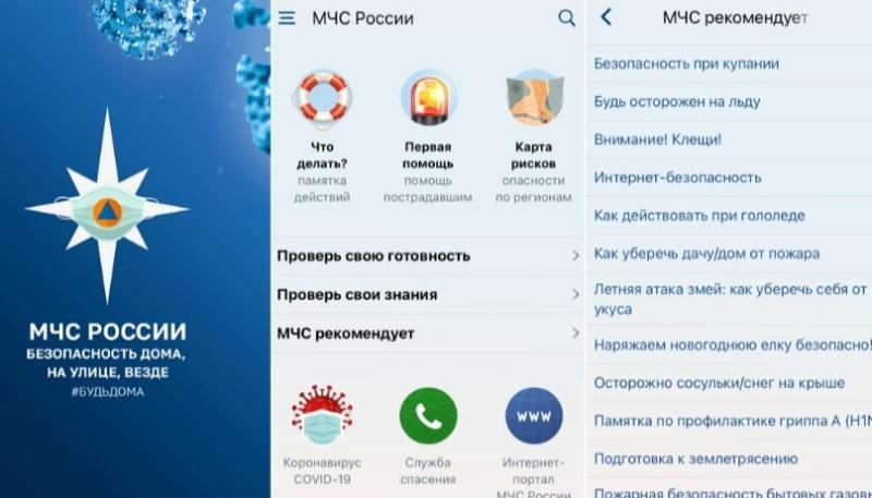 mobilnoe-prilozhenie-mchs-rossii-lichnyy-pomoshchnik-polzovatelya_1603612757961207667__800x800