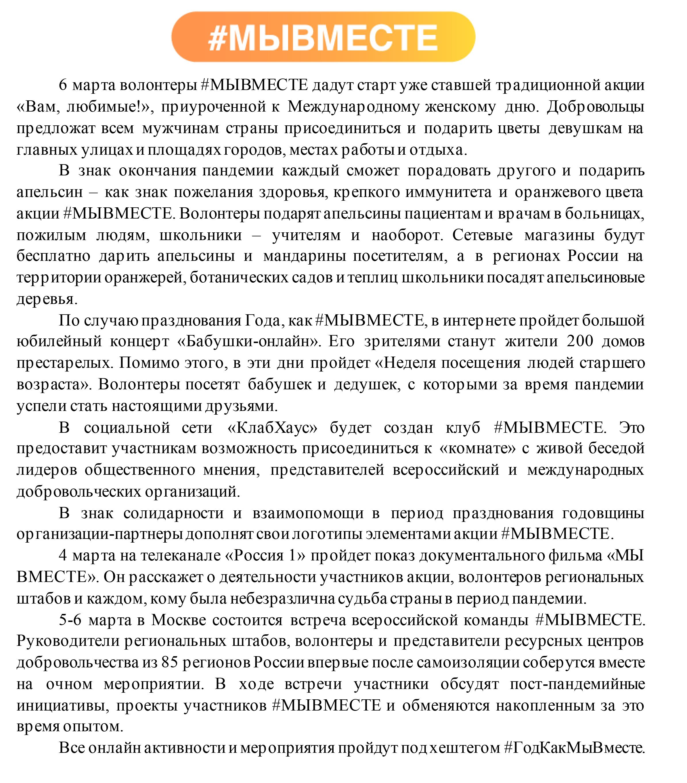 Мероприятия ГодКакМыВМесте (37701665 v1)-2